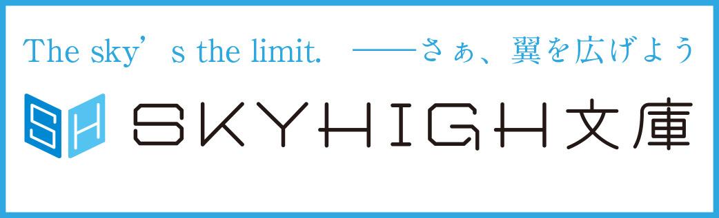 ロゴ:SKY文庫